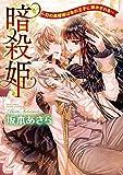 暗殺姫 ~刃の黒曜姫は氷の王子に解かされる~ (ミッシィコミックス/YLC DX Collection)