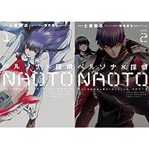 ペルソナ×探偵NAOTO [コミック] 1-2巻 新品セット