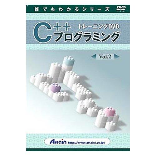 トレーニングDVD C++プログラミングVol.2