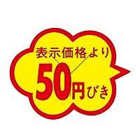 値引シール くも型 50円びき Y切込入り 37mm×28mm 1000枚 y2068