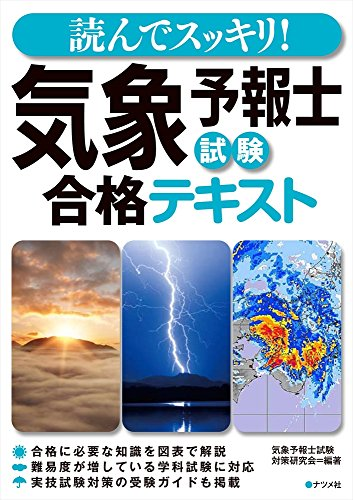 読んでスッキリ! 気象予報士試験 合格テキスト