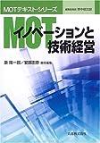 MOTイノベーションと技術経営 (MOTテキスト・シリーズ)