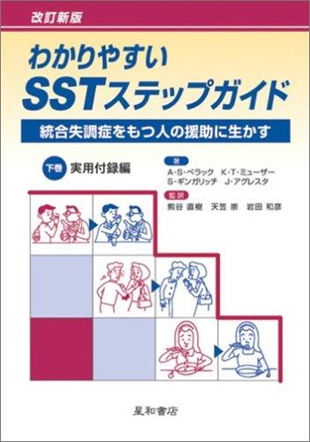 わかりやすいSSTステップガイド―統合失調症をもつ人の援助に生かす〈下巻〉実用付録編の詳細を見る