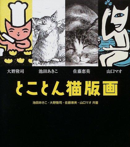 とことん猫版画の詳細を見る