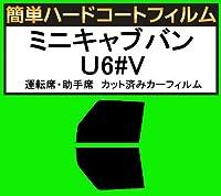 関西自動車フィルム 運転席、助手席 簡単ハードコートフィルム  ミツビシ ミニキャブバン U6#V カット済みカーフィルム 車検非対応 スモーク