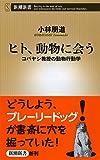 ヒト、動物に会う: コバヤシ教授の動物行動学 (新潮新書)