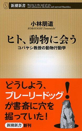 ヒト、動物に会う: コバヤシ教授の動物行動学 (新潮新書)の詳細を見る