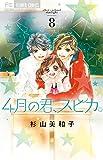 4月の君、スピカ。 8 (フラワーコミックス)