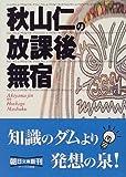 秋山仁の放課後無宿 (朝日文庫)