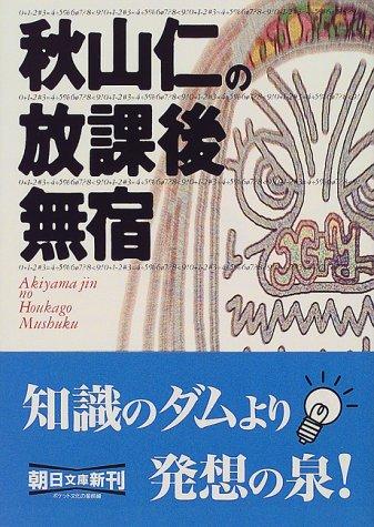 秋山仁の放課後無宿 (朝日文庫)の詳細を見る