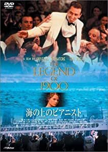 海の上のピアニスト [DVD]