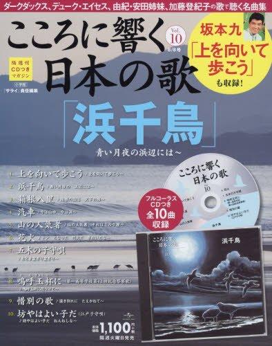 隔週刊CDつきマガジン「こころに響く日本の歌」2017年 8/ 8号 浜千鳥