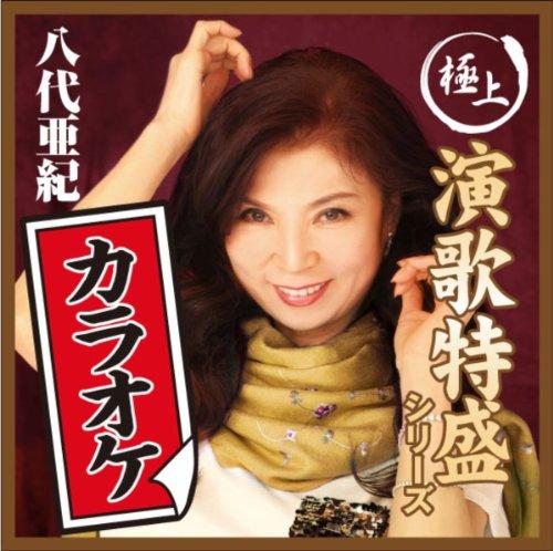 舟唄(オリジナル・カラオケ)