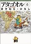 アタゴオル 6 アタゴオル玉手箱篇 (MF文庫)