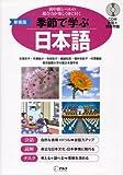 季節で学ぶ日本語―初中級レベルの総合力が楽しく身に付く