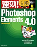 速効!図解Photoshop Elements 4.0 Windows版