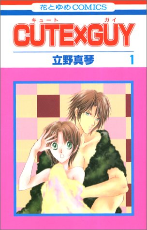 CUTE×GUY 第1巻 (花とゆめCOMICS)の詳細を見る