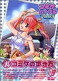 コミケ・バイブル〈2003〉―コミック・マーケット (同人カルチャーシリーズ)
