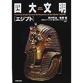 四大文明 (エジプト) (NHKスペシャル)