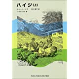ハイジ〈上〉 (福音館文庫 古典童話)