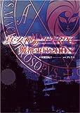 真・女神転生TRPG 魔都東京200X (ジャイブTRPGシリーズ)