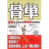 骨単―ギリシャ語・ラテン語 (語源から覚える解剖学英単語集 (骨編))