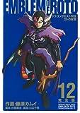 ロトの紋章完全版 12―ドラゴンクエスト列伝 (ヤングガンガンコミックスデラックス)