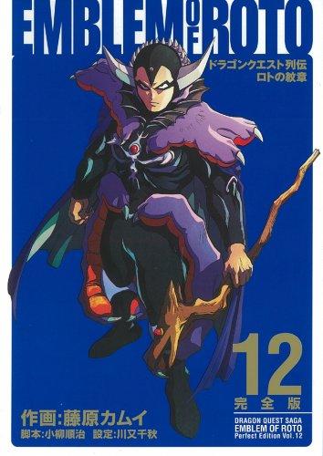 ロトの紋章完全版 12―ドラゴンクエスト列伝 (ヤングガンガンコミックス デラックス)