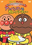 それいけ!アンパンマン だいすきキャラクターシリーズ/カレーパンマン「アンパンマンと...[DVD]