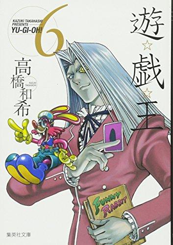 遊・戯・王 6 (集英社文庫―コミック版)の詳細を見る