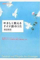 NHKCDブック やさしく歌えるドイツ語のうた (NHK CDブック) 単行本