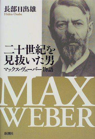 20世紀を見抜いた男―マックス・ヴェーバー物語の詳細を見る