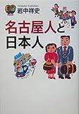 名古屋人と日本人
