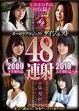 オーロラプロジェクト 2009下半期・2010上半期ダイジェスト 48連射 大沢美加 他/オーロラプロジェクト・アネックス