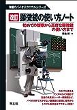 顕微鏡の使い方ノート―初めての観察から高度な顕微鏡の使い方まで (無敵のバイオテクニカルシリーズ)