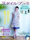 ミセスのスタイルブック 2019年 初夏号 (雑誌) 画像