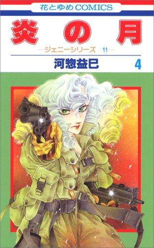 炎の月 (4) (花とゆめCOMICS―ジェニーシリーズ)の詳細を見る