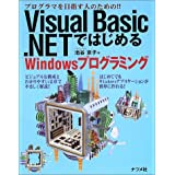 Visual Basic .NETではじめるWindowsプログラミング―プログラマを目指す人のための!!