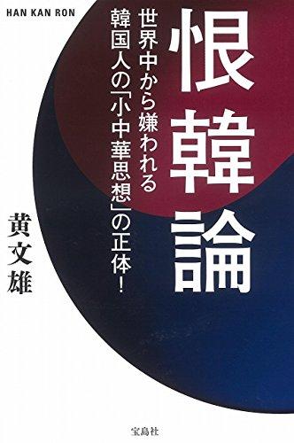 恨韓論 ~世界中から嫌われる韓国人の「小中華思想」の正体!