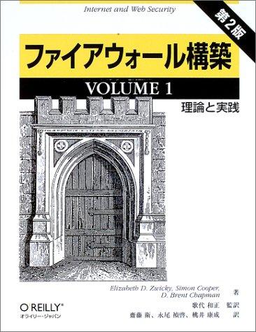 ファイアウォール構築 VOLUME1 第2版 —理論と実践