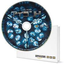 【Amazon.co.jp限定】アイランド 特別版 FFP仕様(初回生産限定) [DVD]