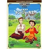 若草物語 ナンとジョー先生 完結版 [DVD]