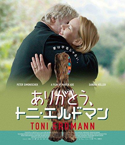 ありがとう、トニ・エルドマン[Blu-ray/ブルーレイ]