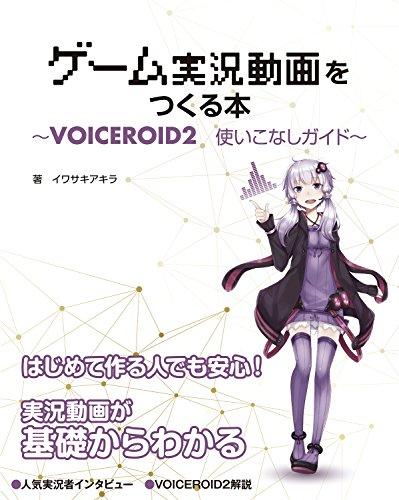 ゲーム実況動画をつくる本 ~VOICEROID2 使いこなしガイド~