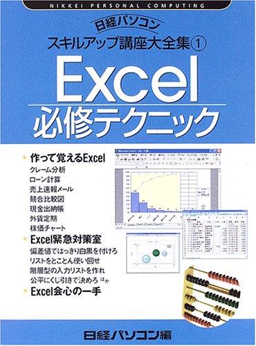 日経パソコンスキルアップ講座大全集1EXCEL必修テクニック