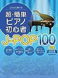 これなら弾ける 超・簡単ピアノ初心者J-POP100曲集 [決定版]