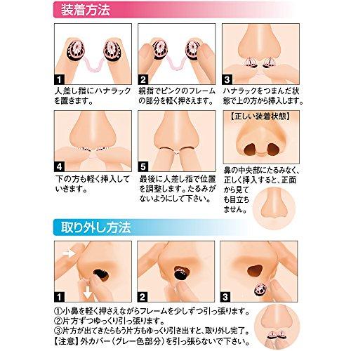 『ノーズマスクピット やわらか 鼻マスク ハナラック6個入り30日分 (M)』の3枚目の画像