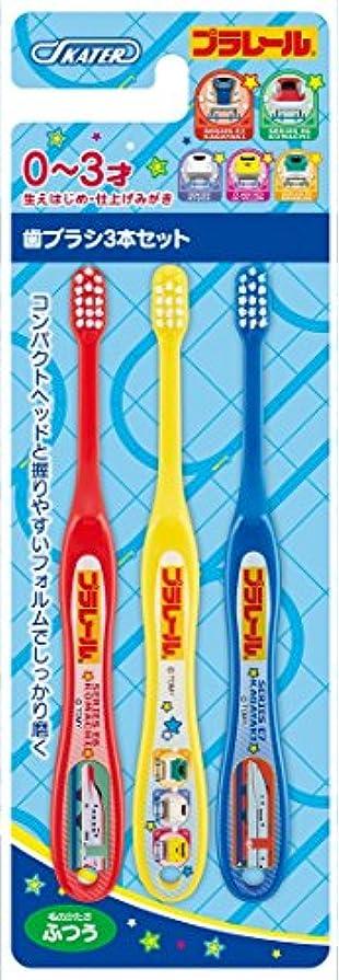 メダリストシャット巻き取りスケーター 歯ブラシ 乳児用 0-3才 毛の硬さ普通 3本組 プラレール 15 TB4T