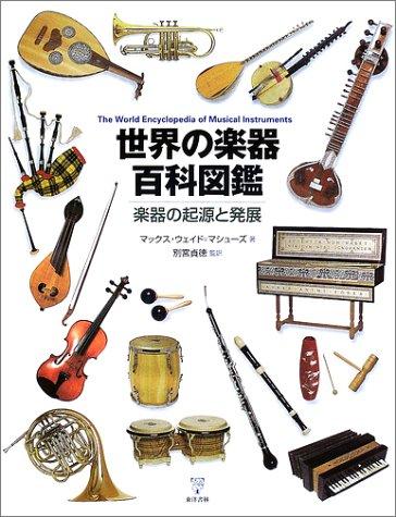 世界の楽器百科図鑑―楽器の起源と発展の詳細を見る