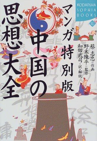 マンガ特別版 中国の思想大全 (講談社SOPHIA BOOKS)の詳細を見る